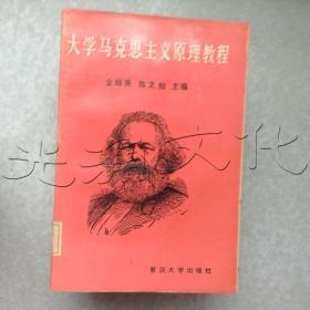 大学马克思主义原理教程