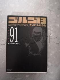 ゴルゴ13 (Volume91) オフサイド?トラップ (SPコミックスコンパクト)