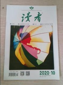 读者2020.10