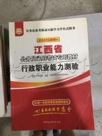 2017互联网+江西省公务员录用考试专用教材行政职业能力测验