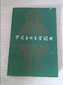 中国古代文学词典第一卷