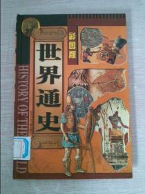 世界通史第一册