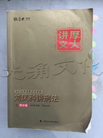 刘凤科讲刑法理论卷