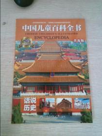 中国儿童百科全书话说历史