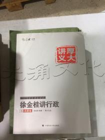 徐金桂讲行政之真题卷3