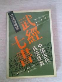武经七书中国古代兵法经典