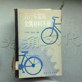 自行车常用金属材料手册