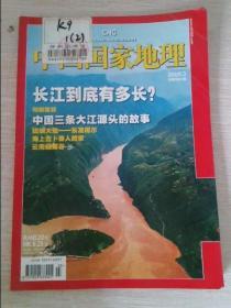 中国国家地理总第581期
