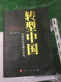 转型中国中国未来发展大走向