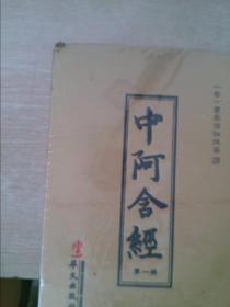 中阿含经全3册