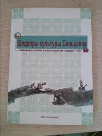 ШеДевРЪI КУЛЬТУРЬI СИНЬЦЗЯНа(俄文)