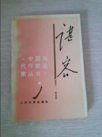 中国当代作家选集丛书:谌容