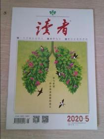 读者2020.5