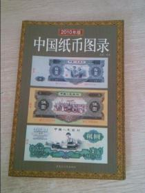 中国纸币图录最新版