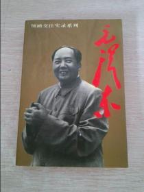 毛泽东 领袖交往实录系列