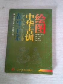 绘图中华古训故事百篇