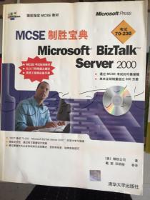 MCSE制胜宝典Microsoft BizTalk Server 2000