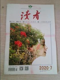 读者2020.7