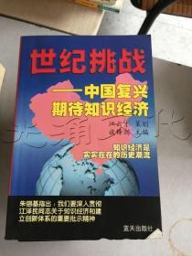 世纪挑战中国复兴期待知识经济