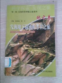 发掘地下遗迹的考古之旅