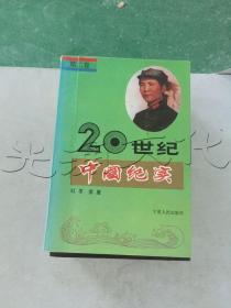 二十世纪中国纪实第二卷