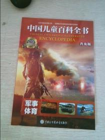 中国儿童百科全书军事体育