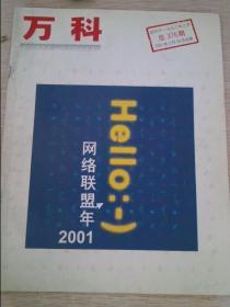 万科2001年2月26日出版