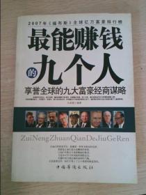 最能赚钱的九个人享誉全球的九大富豪经商谋略