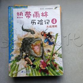 大战湾鳄4