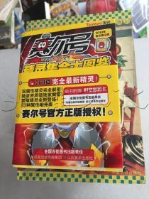 赛尔号精灵集合大图鉴4
