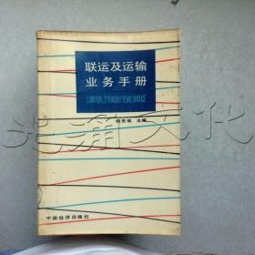 联运及运输业务手册