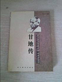 甘地传1869~1948