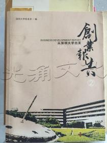 创业报告从深圳大学出发2