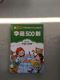 字谜500则