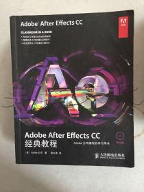 AdobeAfterEffectsCC经典教程