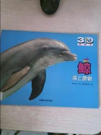 动物星球3D科普书海上喷泉鲸