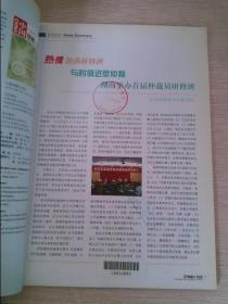 中国仲裁与司法2005年第3辑总第27辑