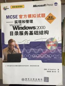 MCSE官方模拟试题实现和管理Microsoft Windows 2000目录服务基础结构
