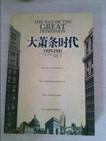 大萧条时代1929-1941
