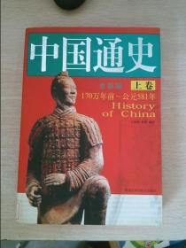中国通史上卷