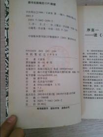 平民笔记之1966