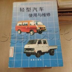 轻型汽车使用与维修