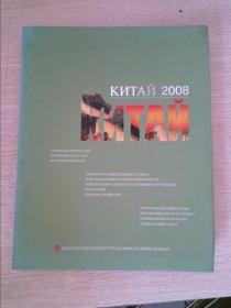 中国2008(俄文)