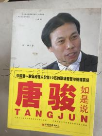 唐骏如是说中国第一职业经理人价值10亿的职场智慧与管理真经
