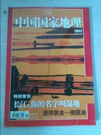 中国国家地理总第523期2004.5