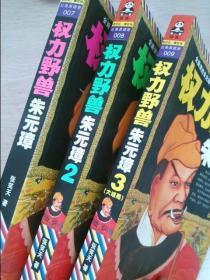 权利野兽朱元璋全3册