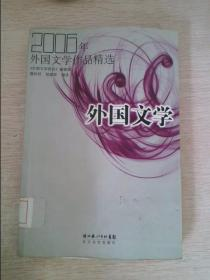 2006年外国文学作品精选