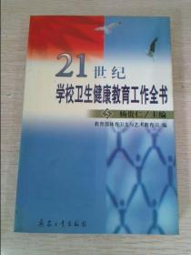 21世纪学校卫生健康教育工作全书5