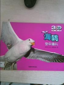 动物星球3D科普书空中渔夫海鸥