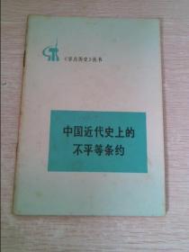 中国近代史上的不平等条约